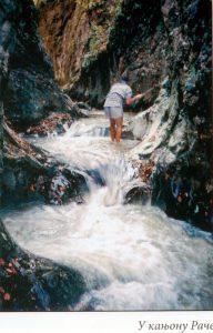 У кањону Раче