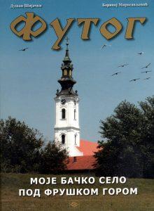 """Насловна страна књиге """"ФУТОГ – моје бачко село под Фрушком гором""""."""