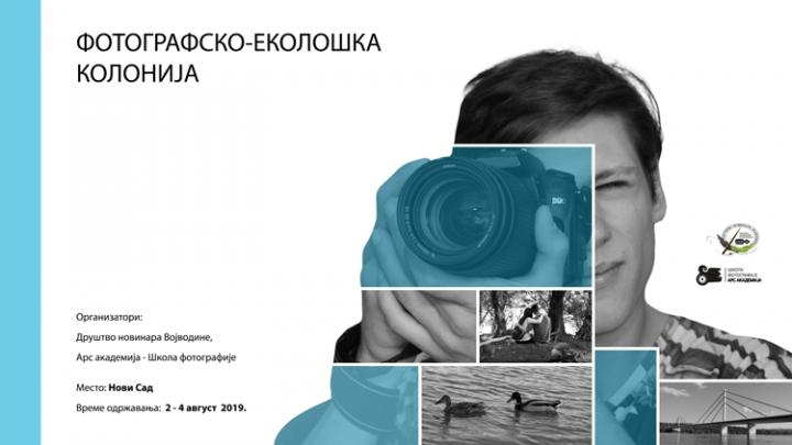 Међународна фотографско-еколошка колонија