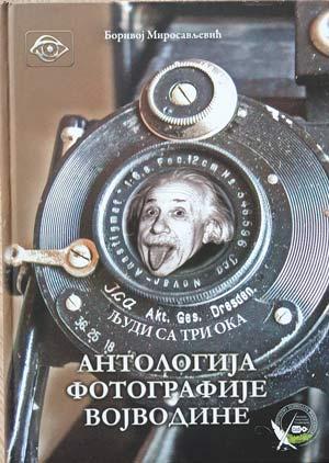 Десети том Антологије фотографије Војводине